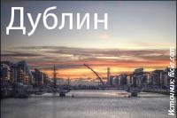 Dublin_small